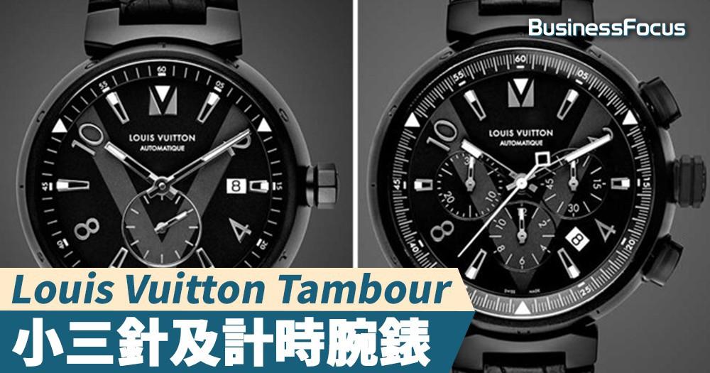 【全黑襯白】型男格調Louis Vuitton Tambour 小三針及計時腕錶