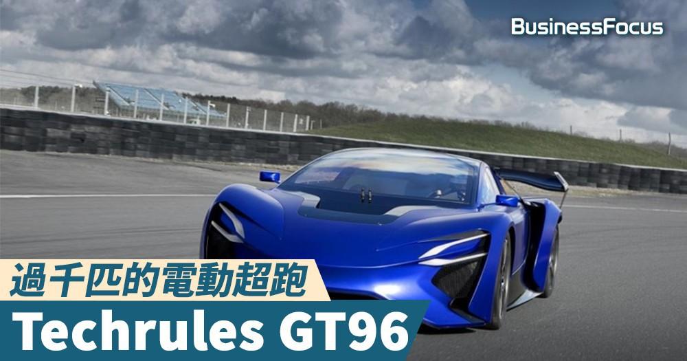 【電車世代】過千匹的電動超跑-Techrules GT96