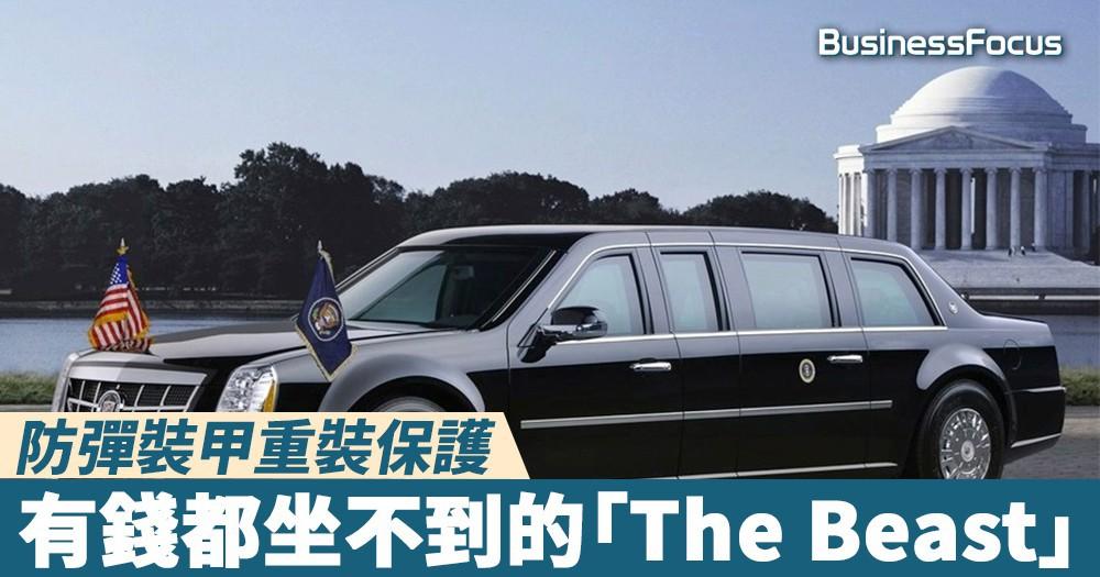 【總統座駕】防彈裝甲重裝保護,有錢都坐不到的「The Beast」