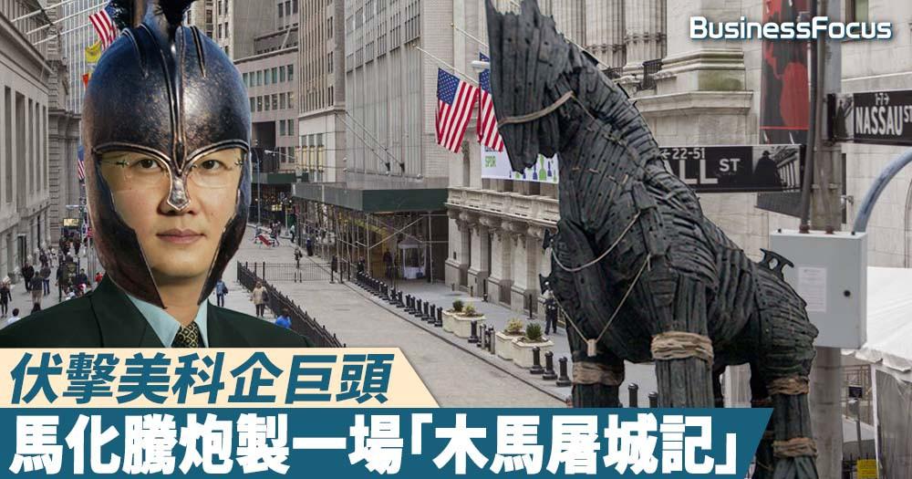 【師夷長技】伏擊美科企巨頭,馬化騰炮製一場「木馬屠城記」