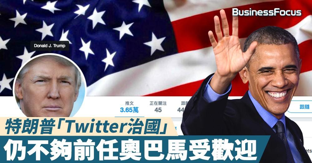 【Twitter數據】特朗普「Twitter治國」,仍不夠前任奧巴馬受歡迎