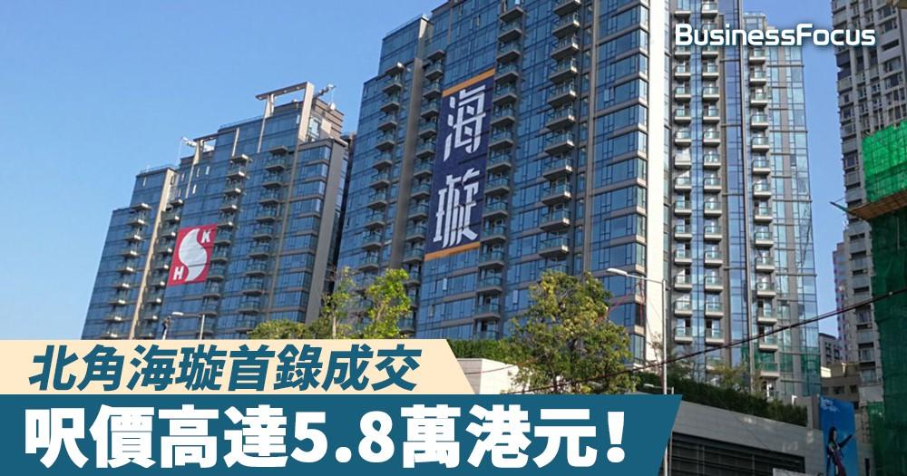 【港島新樓】北角海璇首錄成交,呎價高達5.8萬港元!