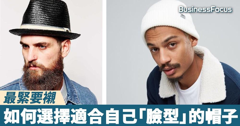 【最緊要襯】如何選擇適合自己「臉型」的帽子