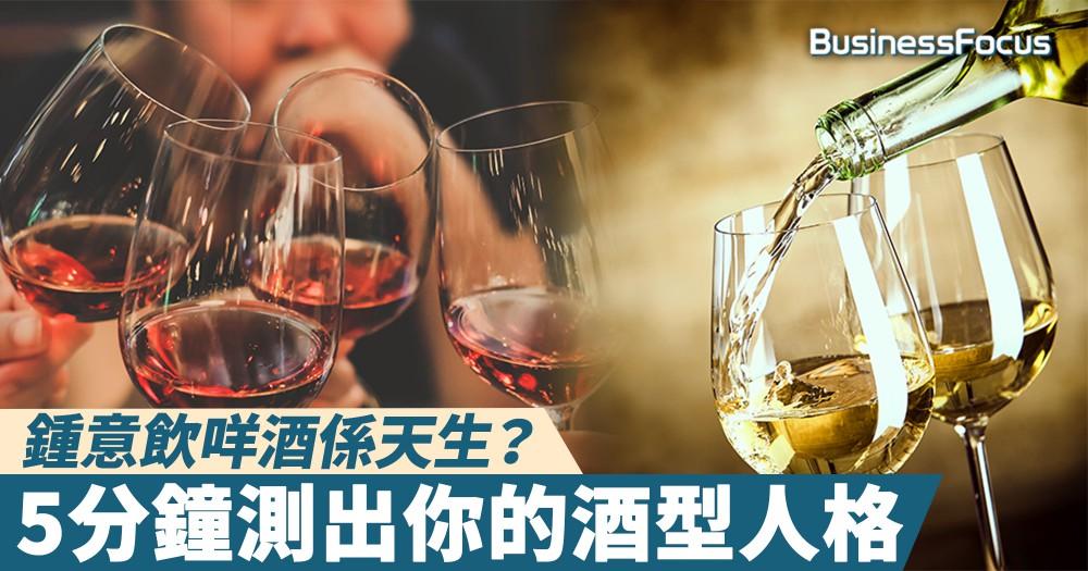 【品酒人生】鍾意飲咩酒係天生?5分鐘測出你的酒型人格