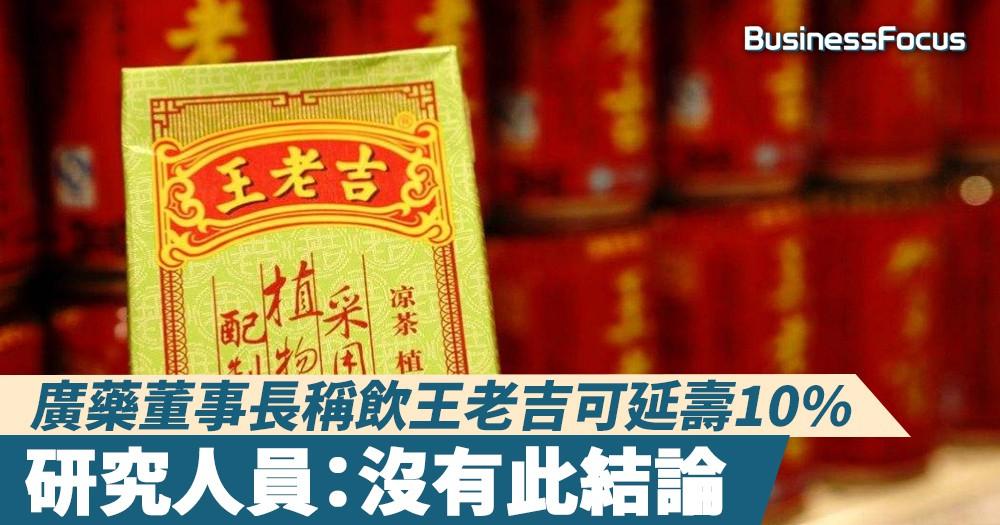【借國家過橋?】廣藥董事長稱飲王老吉可延壽10%,國家研究人員:沒有此結論