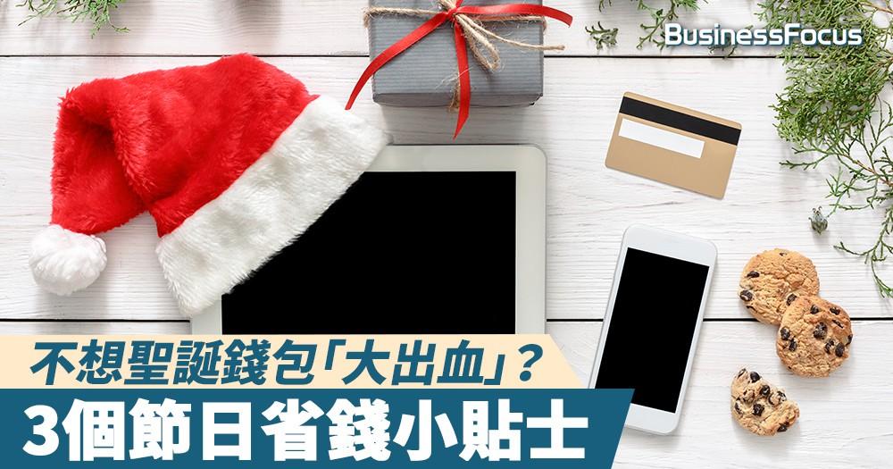 【慳錢攻略】不想聖誕錢包「大出血」?3個節日省錢小貼士
