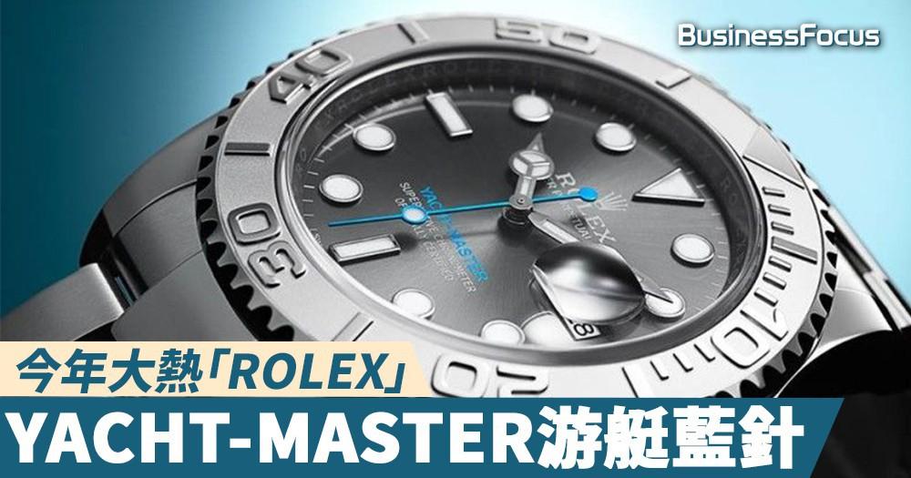【腕錶世界】今年大熱「ROLEX」- YACHT-MASTER游艇藍針