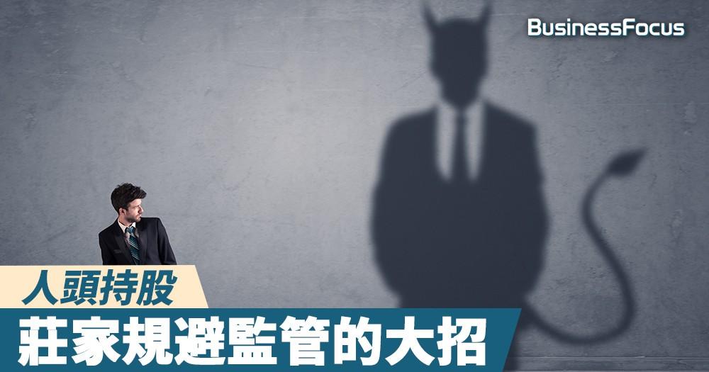 【蠱惑老千】莊家規避監管的大招:人頭持股