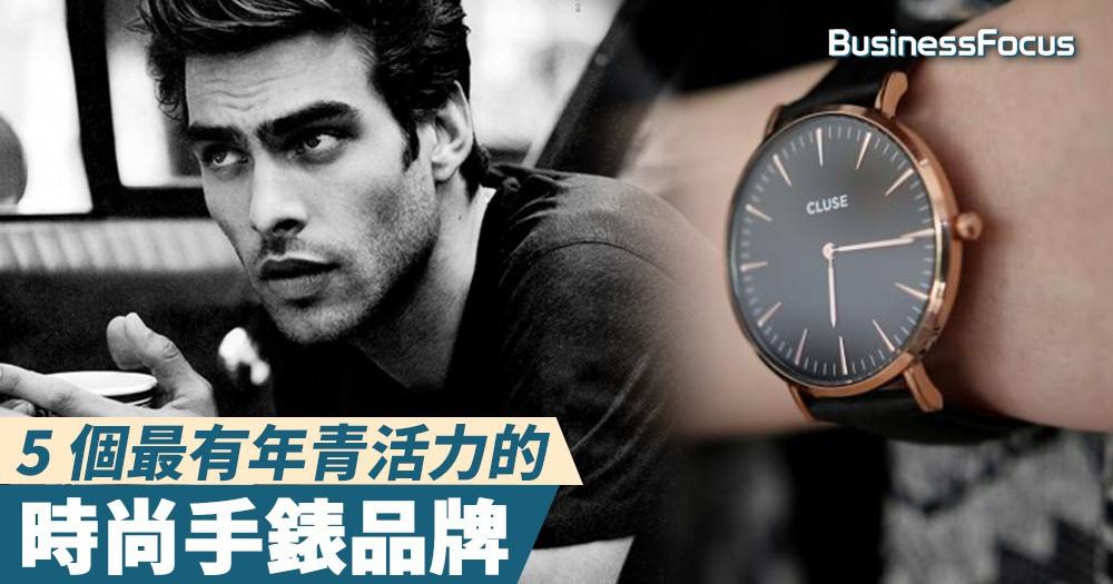 【品味型男】5 個最有年青活力的時尚手錶品牌