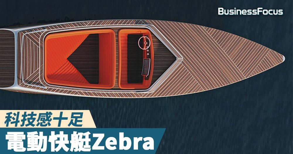 【乘風破浪王】電動快艇科技感十足 -「Zebra」