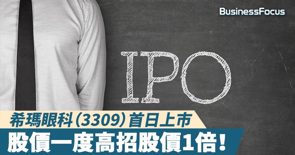 【新股表現】希瑪眼科(3309)首日上市,股價一度高招股價1倍!