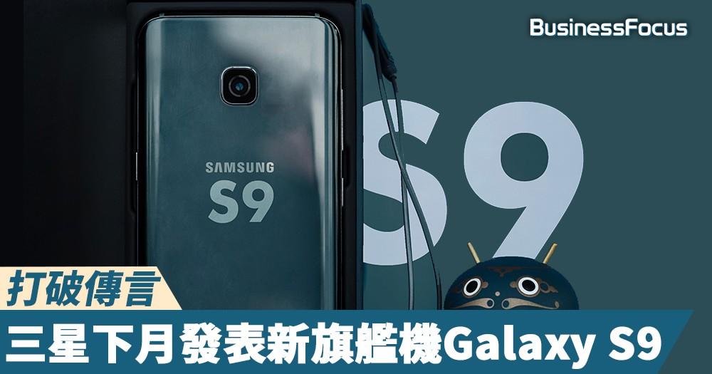 【新機來襲】打破傳言,三星下月才正式發表新旗艦機Galaxy S9