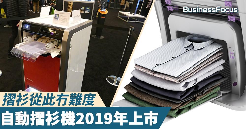 【偉大發明】摺衫從此冇難度,自動摺衫機2019年上市