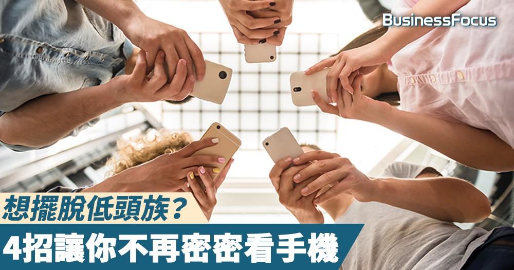 【抬頭做人】想擺脫低頭族?4招讓你不再密密看手機