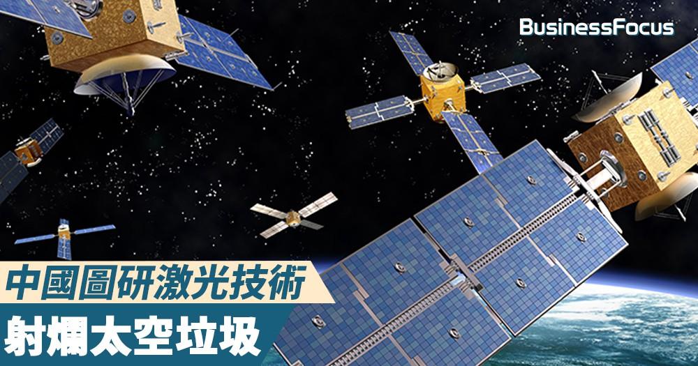 【太空清道夫】中國圖研激光技術,射爛太空垃圾