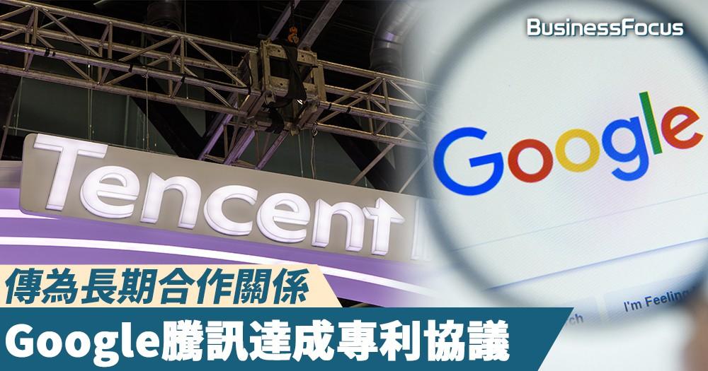 【中美合作】Google騰訊達成專利協議,傳為長期合作關係