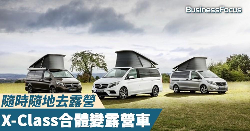 【揸架平治去露營】X-Class合體變露營車,隨時隨地去露營