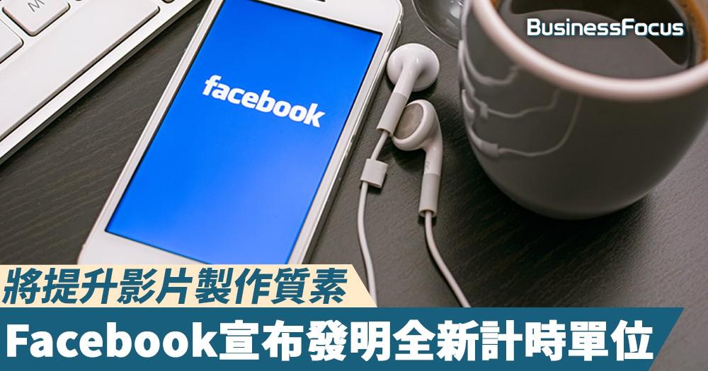 【突破時間】Facebook宣布發明全新計時單位,將提升影片製作質素