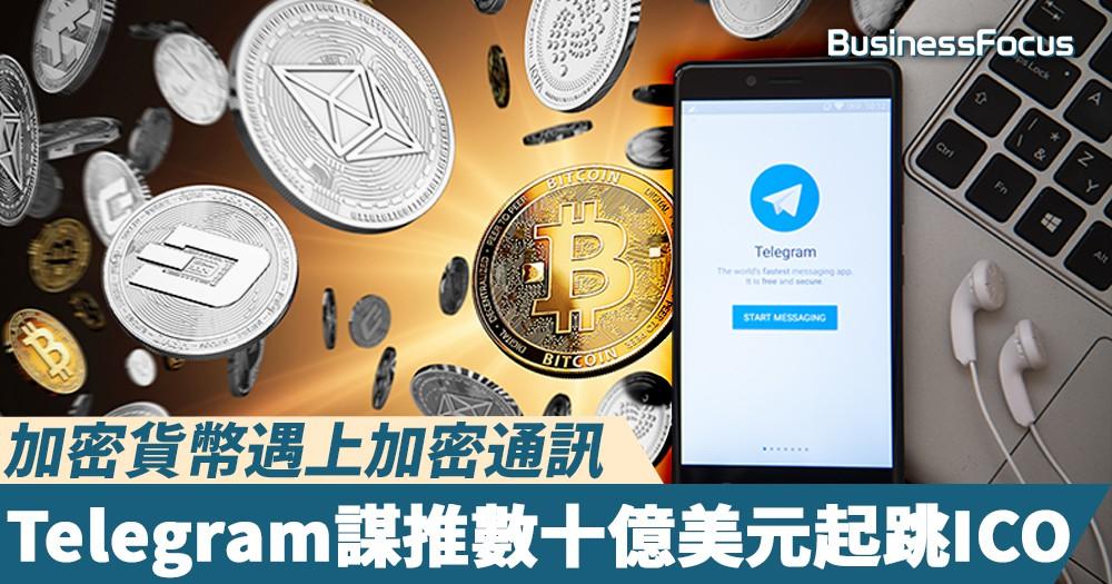 【雙重加密】加密貨幣遇上加密通訊 — Telegram謀推數十億美元起跳ICO