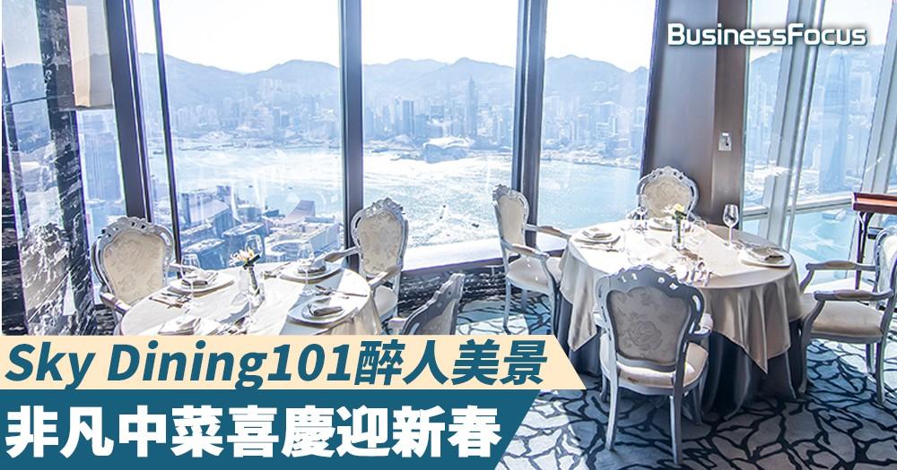 【食盡天際】Sky Dining 101醉人美景:非凡中菜喜慶迎新春