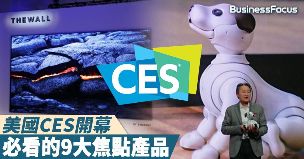 【科技匯聚】美國電子消費展CES開幕,必看的9大焦點產品