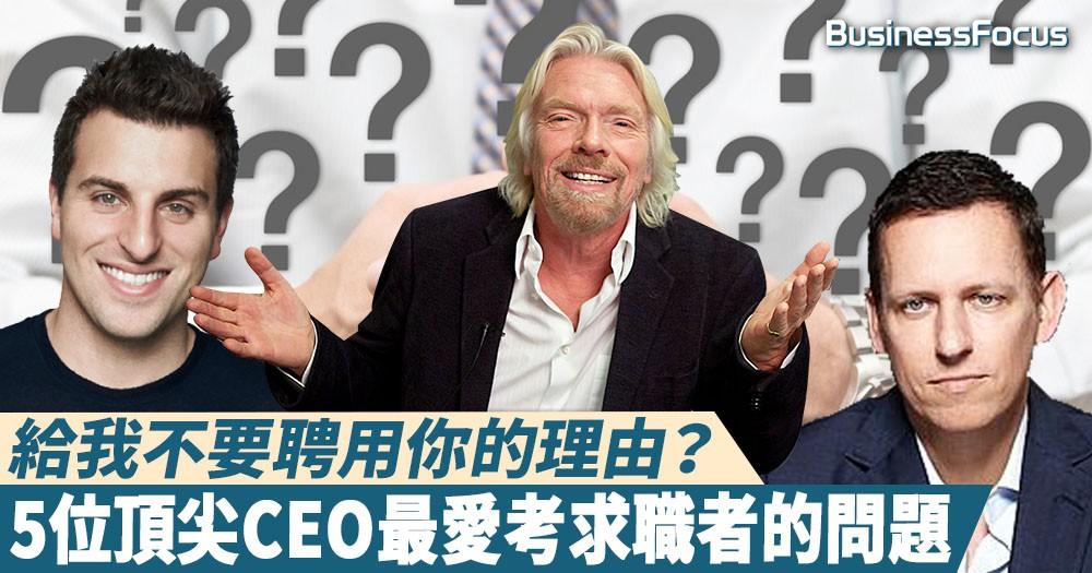 【鬥智鬥力】給我不要聘用你的理由?5位頂尖CEO最愛考求職者的問題