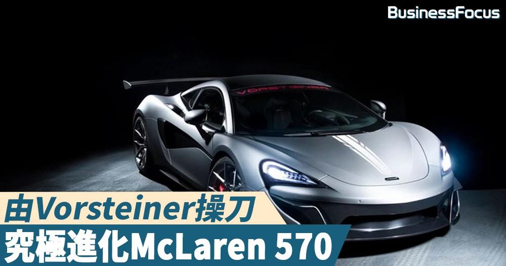 【亮點多多】 由Vorsteiner操刀,究極進化McLaren 570