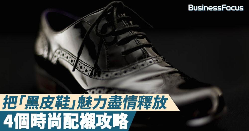 【男鞋誌】把「黑皮鞋」魅力盡情釋放 ,4個時尚配襯攻略