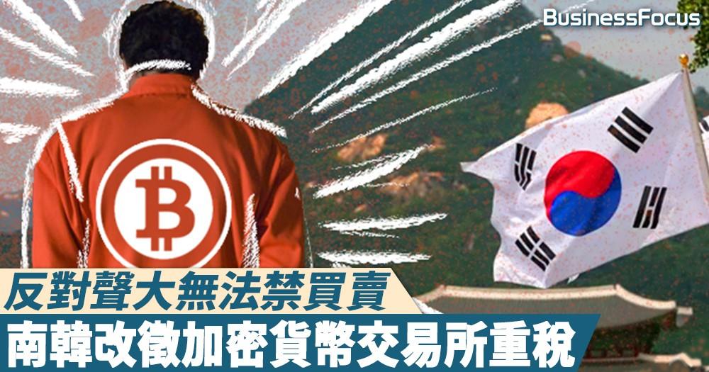 【治標不治本?】反對聲大無法禁買賣,南韓改徵加密貨幣交易所重稅、禁匿名交易