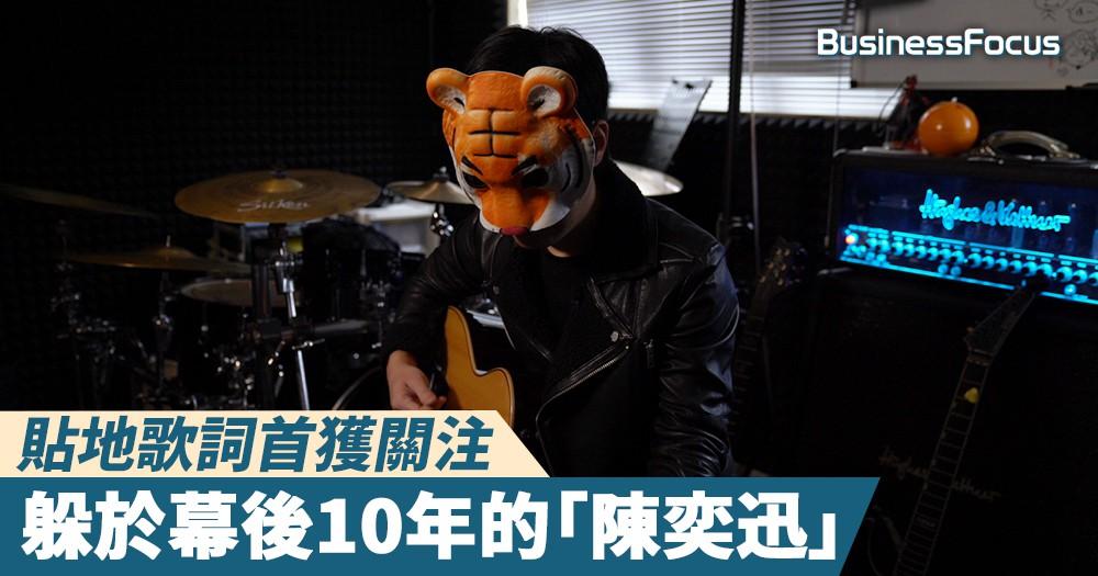 【壓抑的音樂夢】躲於幕後10年的「陳奕迅」,貼地歌詞首獲關注