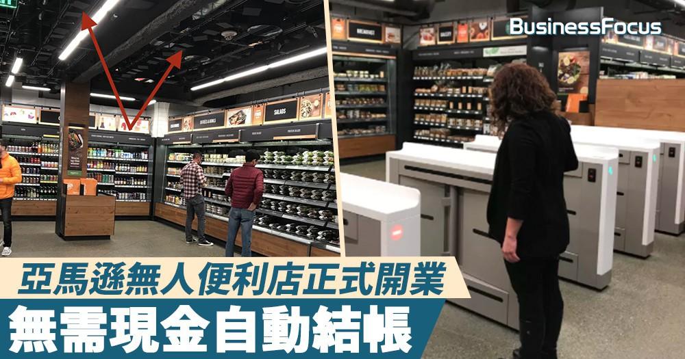 【終於開張】亞馬遜無人便利店正式開業,無需現金自動結帳