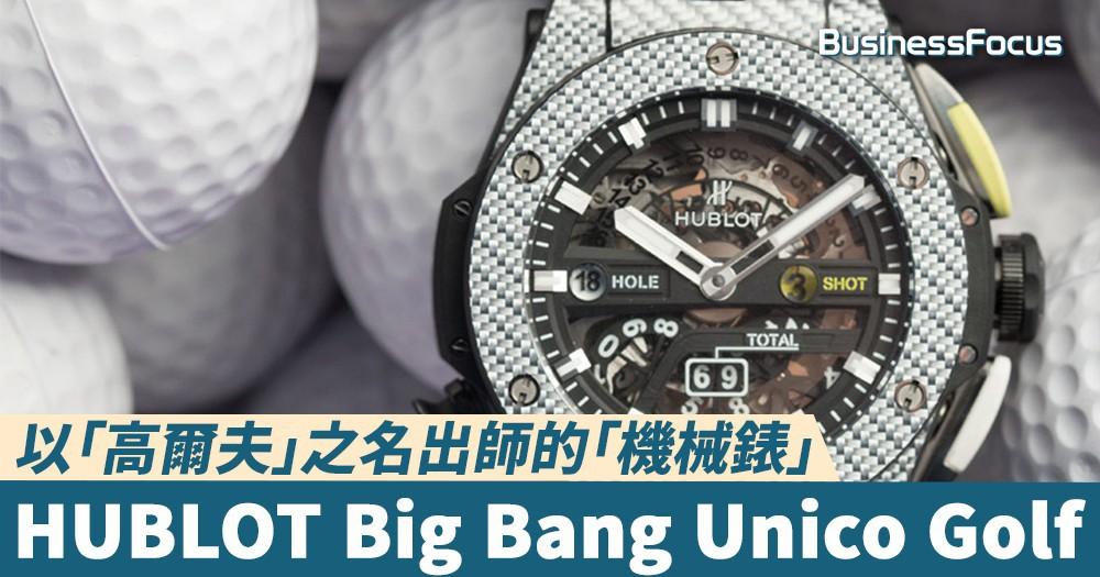 【難得一見】以「高爾夫」之名出師的「機械錶」,HUBLOT Big Bang Unico Golf