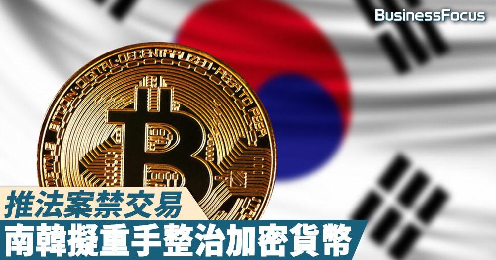 【遏止炒風】擬立法禁止交易!南韓重手整治加密貨幣