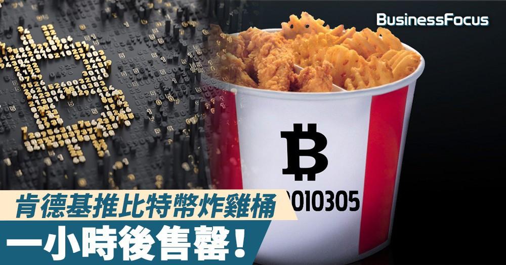 【虛擬貨幣】肯德基推比特幣炸雞桶,一小時後售罄!