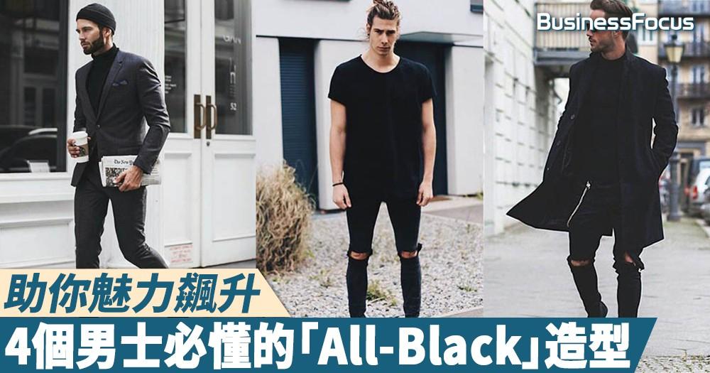 【黑上加黑】助你魅力飆升,4個男士必懂的「All-Black」造型