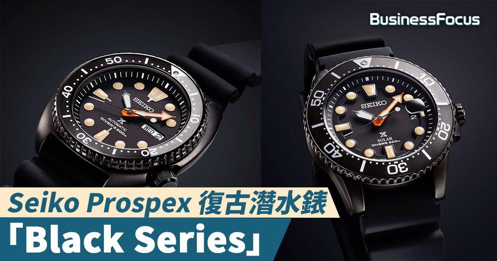 【鐘錶國度】隨著記憶泛黃的「黑色國度」,Seiko Prospex 復古潛水錶「Black Series」