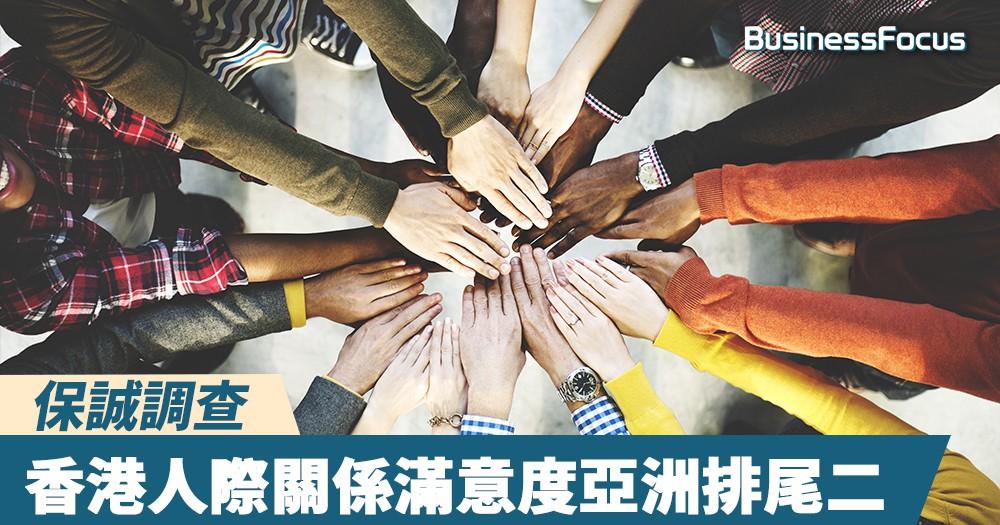 【生活壓力大】保誠調查:香港人際關係滿意度亞洲排尾二