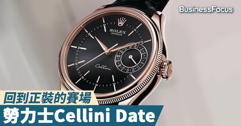 【鐘錶世界】回到正裝的賽場,勞力士Cellini Date