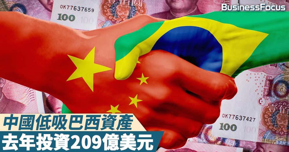 【國家出手】中國低吸巴西資產,去年投資209億美元