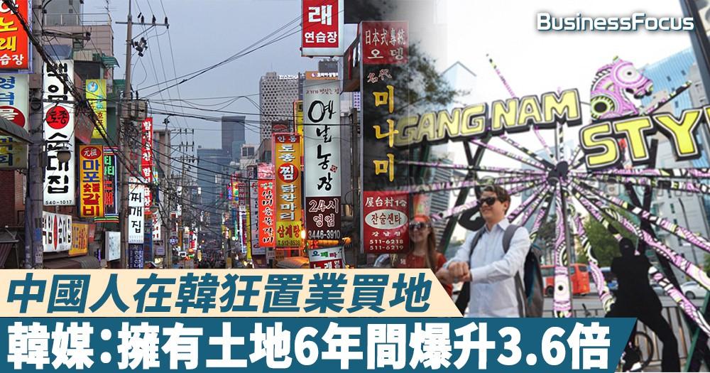 【齊來做地主】中國人在韓狂置業買地,韓媒:擁有土地6年間爆升3.6倍!