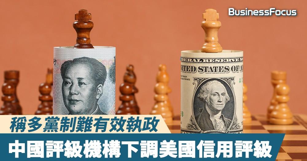 【中美爭霸】稱多黨制難有效執政,中國評級機構下調美國信用評級
