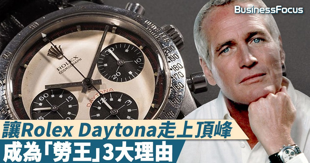 【至尊由來】讓Rolex Daytona走上頂峰,成為「勞王」3大理由