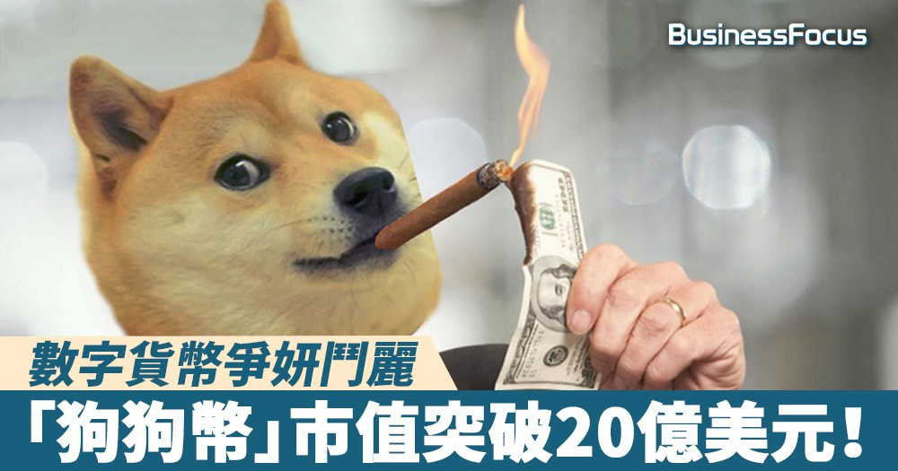 【天下大亂】數字貨幣爭妍鬥麗,「狗狗幣」市值突破20億美元!