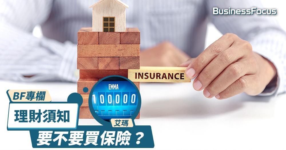 【BF專欄】理財須知:要不要買保險?