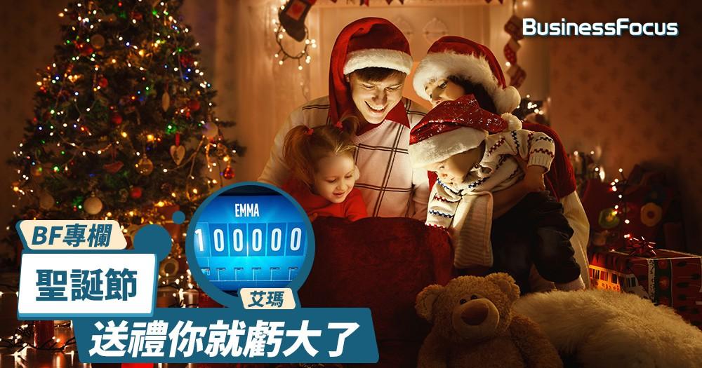 【BF專欄】聖誕節,送禮你就虧大了