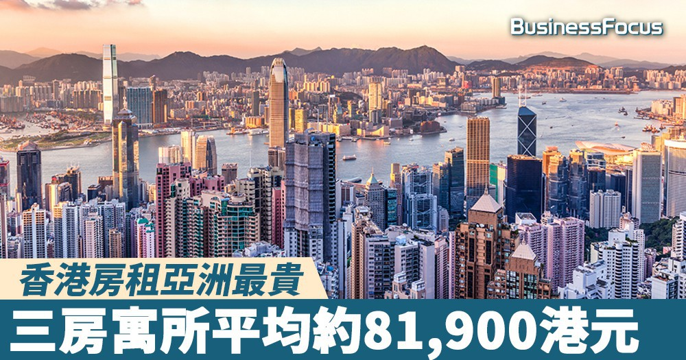 【又做第一】香港房租亞洲最貴,三房寓所平均約81,900港元