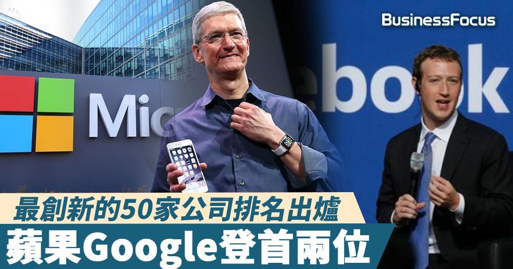 【創意無限】最創新的50家公司排名出爐,蘋果Google登首兩位