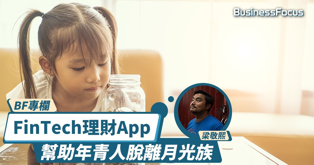 【BF專欄】FinTech理財App:幫助年青人脫離月光族