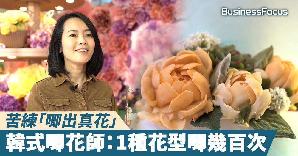 【人物故事】苦練「唧出真花」,韓式唧花師:1種花型唧幾百次