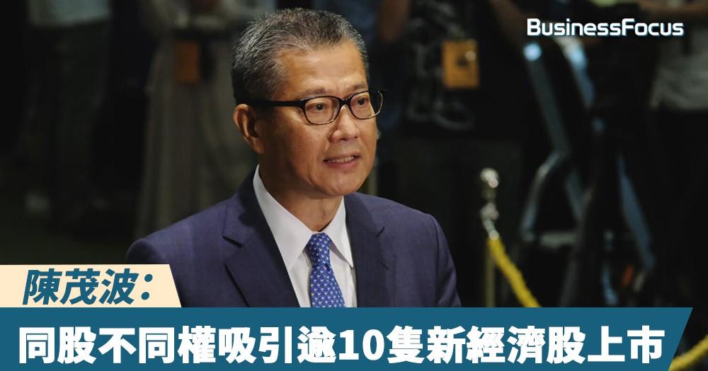 【港股改革】陳茂波:同股不同權吸引逾10隻新經濟股來港上市